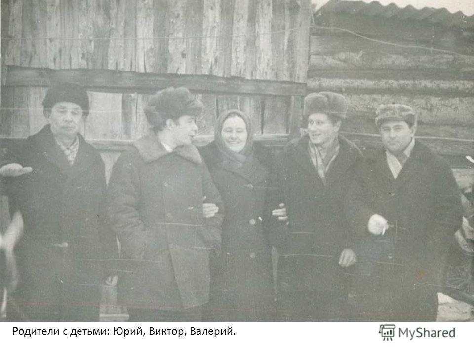 Родители с детьми: Юрий, Виктор, Валерий.