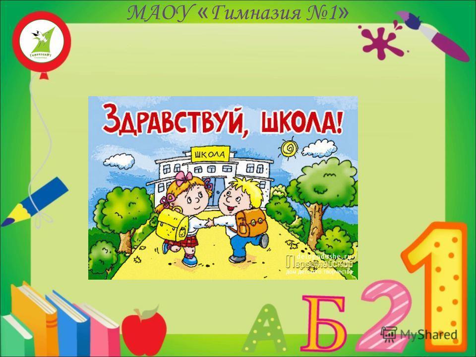 МАОУ « Гимназия 1 »