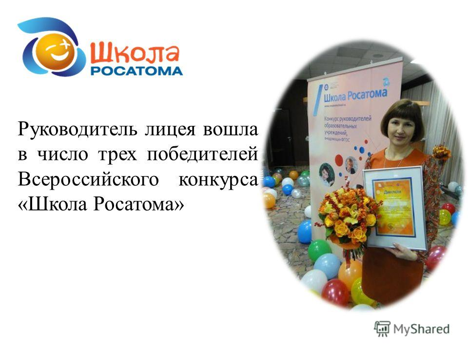 Руководитель лицея вошла в число трех победителей Всероссийского конкурса «Школа Росатома»
