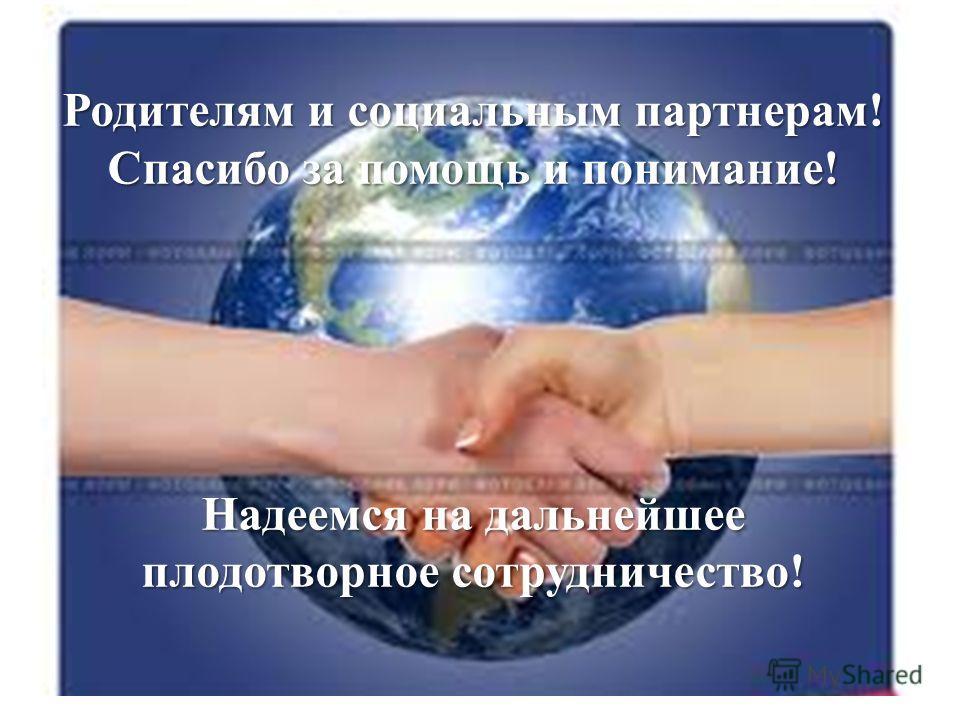 Родителям и социальным партнерам! Спасибо за помощь и понимание! Надеемся на дальнейшее плодотворное сотрудничество!