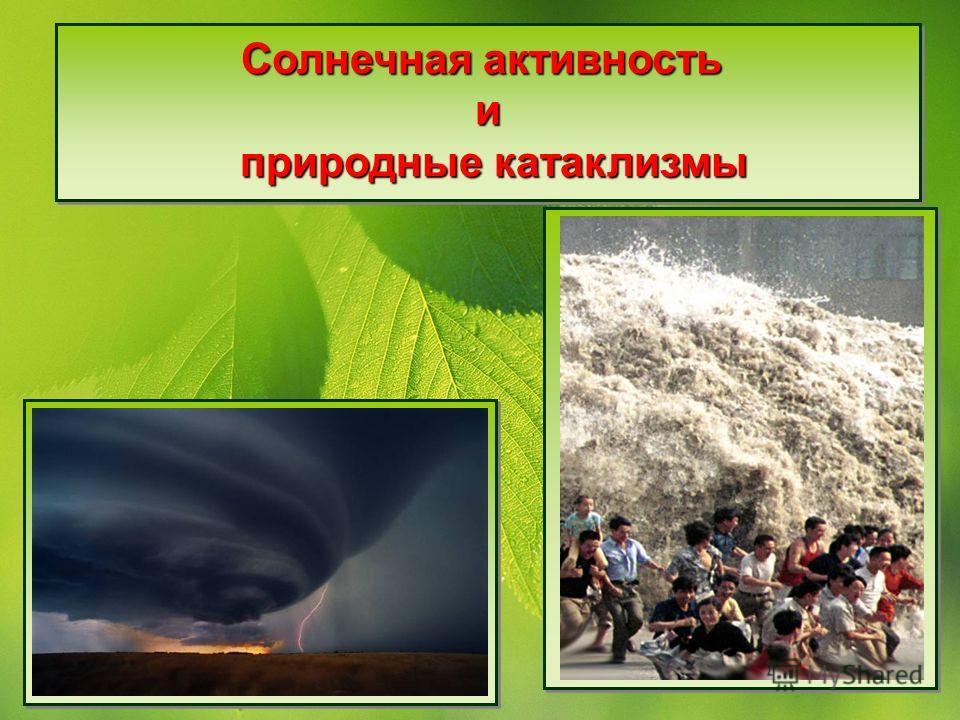 Солнечная активность и природные катаклизмы природные катаклизмы Солнечная активность и природные катаклизмы природные катаклизмы