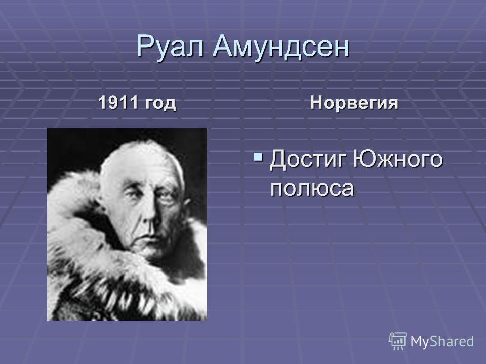 Руал Амундсен 1911 год Норвегия Достиг Южного полюса Достиг Южного полюса