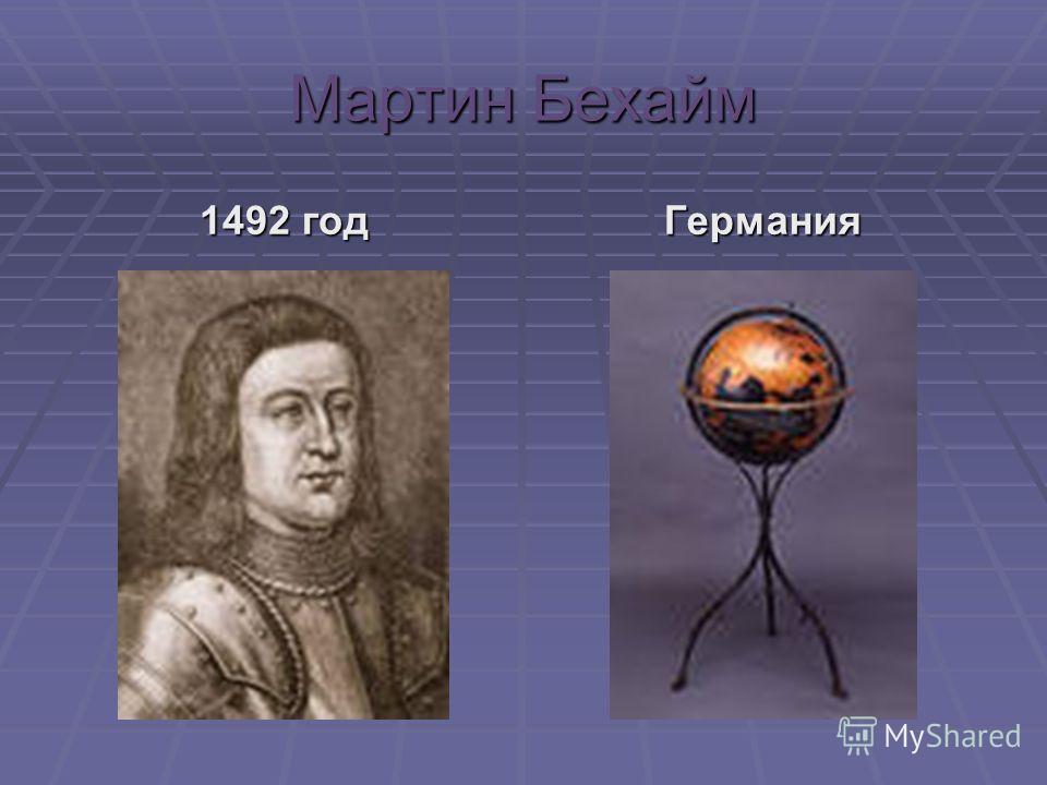 Мартин Бехайм 1492 год Германия