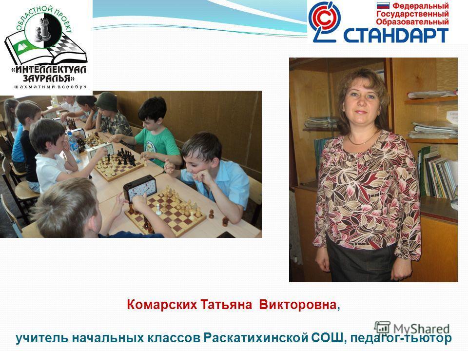 Комарских Татьяна Викторовна, учитель начальных классов Раскатихинской СОШ, педагог-тьютор