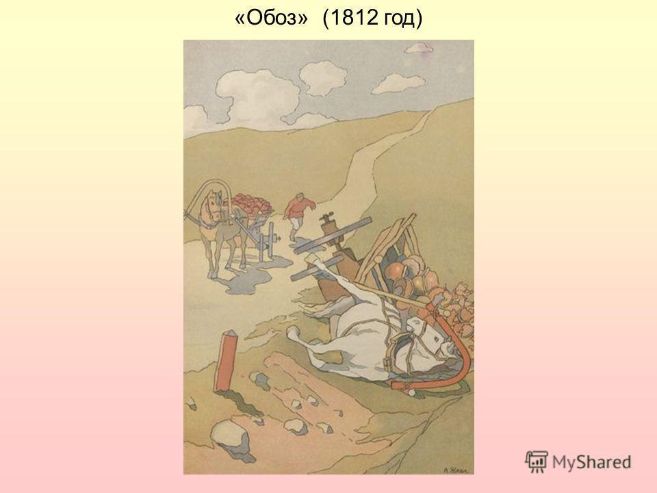 «Обоз» (1812 год)