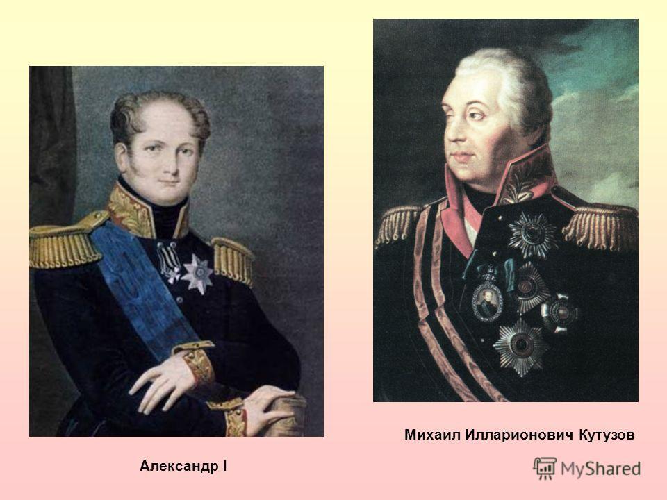 Михаил Илларионович Кутузов Александр I