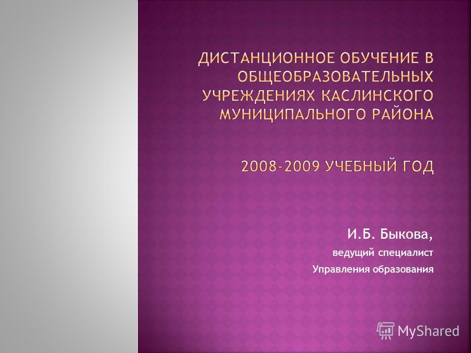 И.Б. Быкова, ведущий специалист Управления образования