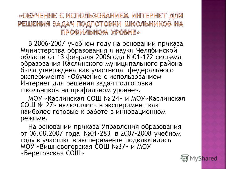 В 2006-2007 учебном году на основании приказа Министерства образования и науки Челябинской области от 13 февраля 2006года 01-122 система образования Каслинского муниципального района была утверждена как участница федерального эксперимента «Обучение с