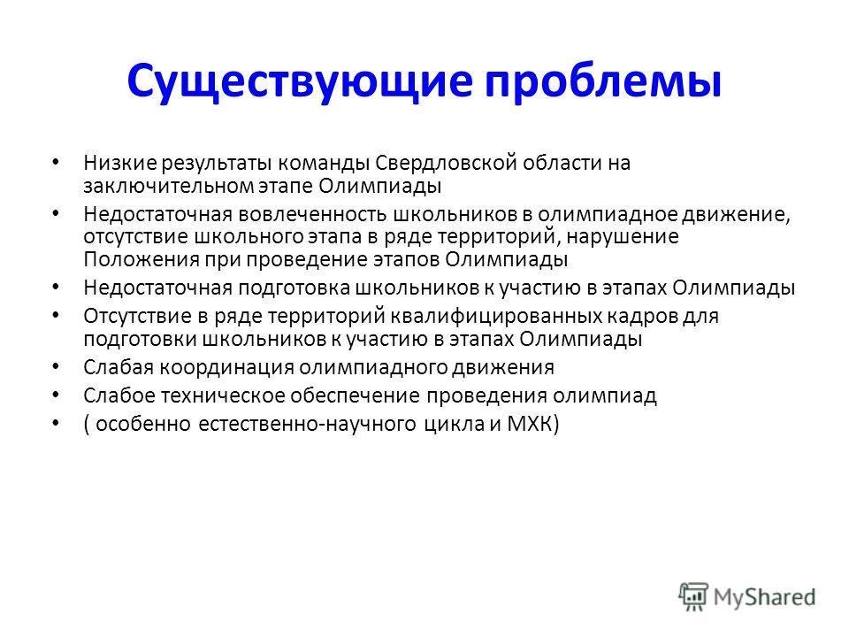 Существующие проблемы Низкие результаты команды Свердловской области на заключительном этапе Олимпиады Недостаточная вовлеченность школьников в олимпиадное движение, отсутствие школьного этапа в ряде территорий, нарушение Положения при проведение эта