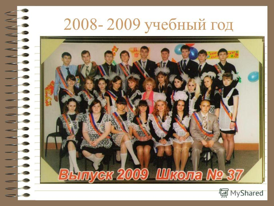 2008- 2009 учебный год