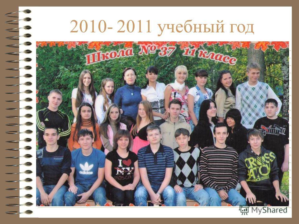 2010- 2011 учебный год