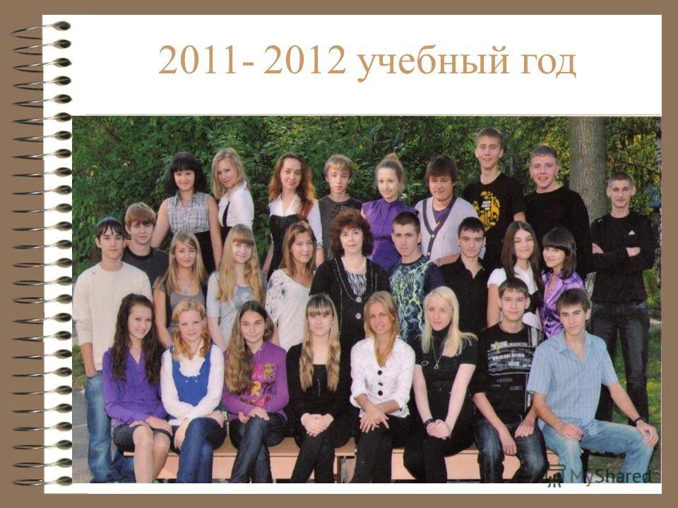2011- 2012 учебный год