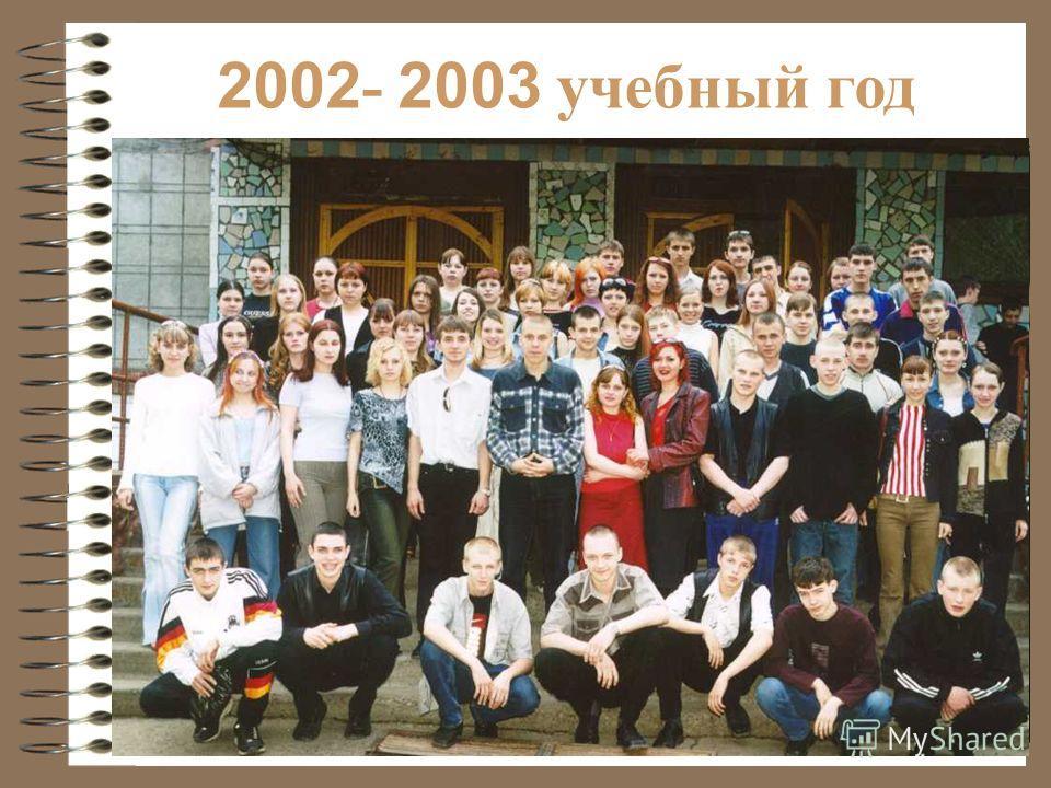 2002 - 2003 учебный год
