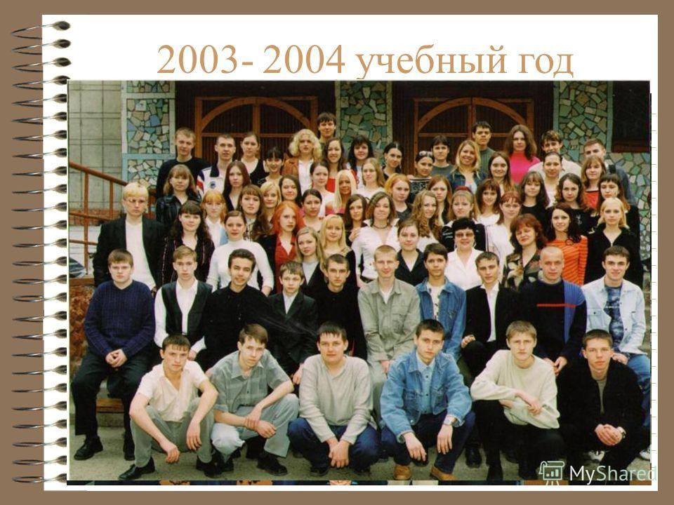 2003- 2004 учебный год