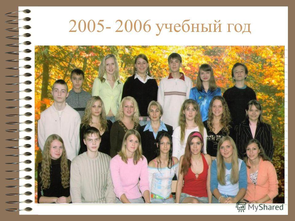 2005- 2006 учебный год