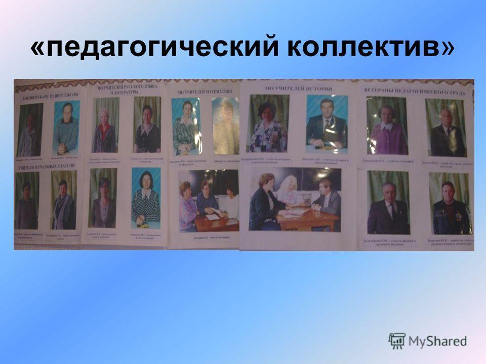 «педагогический коллектив»