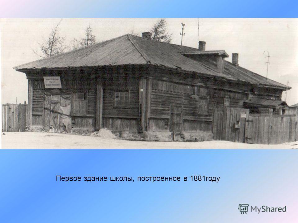 Первое здание школы, построенное в 1881году