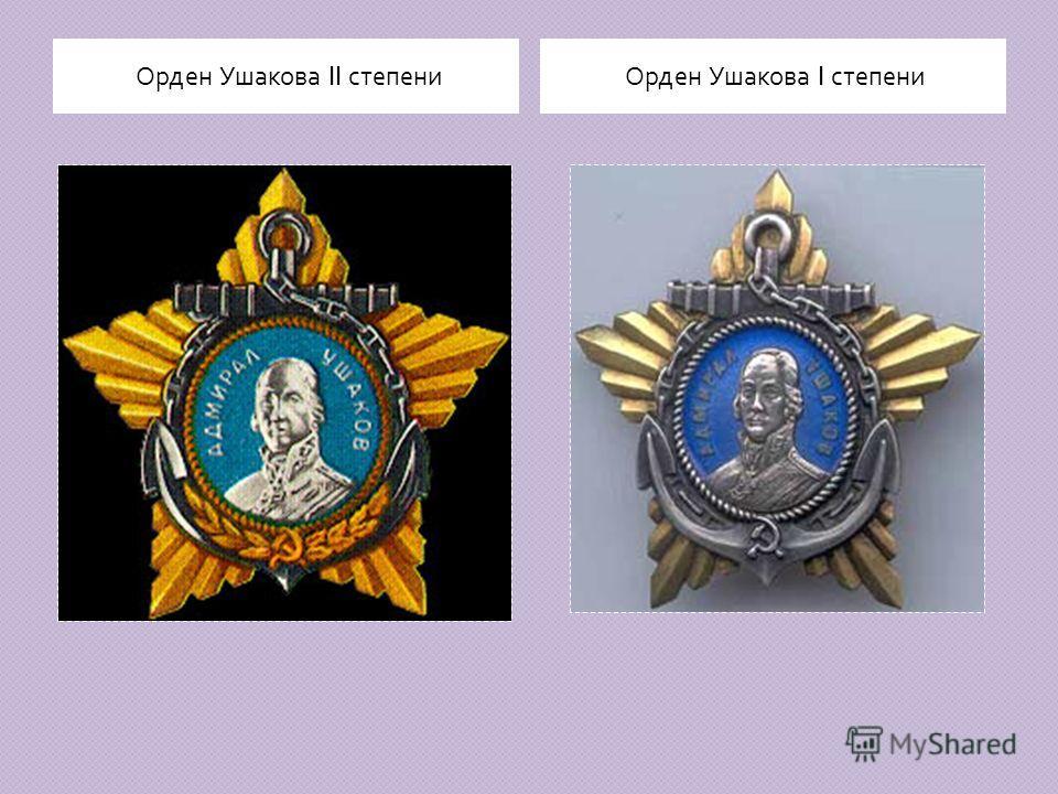 Орден Ушакова II степениОрден Ушакова I степени