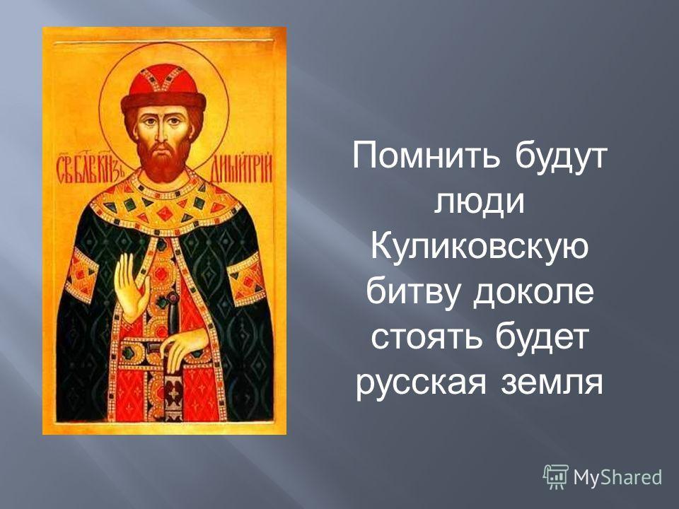 Помнить будут люди Куликовскую битву доколе стоять будет русская земля