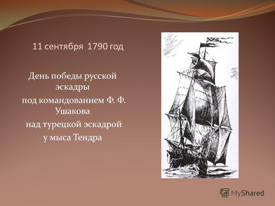 11 сентября 1790 год День победы русской эскадры под командованием Ф. Ф. Ушакова над турецкой эскадрой у мыса Тендра