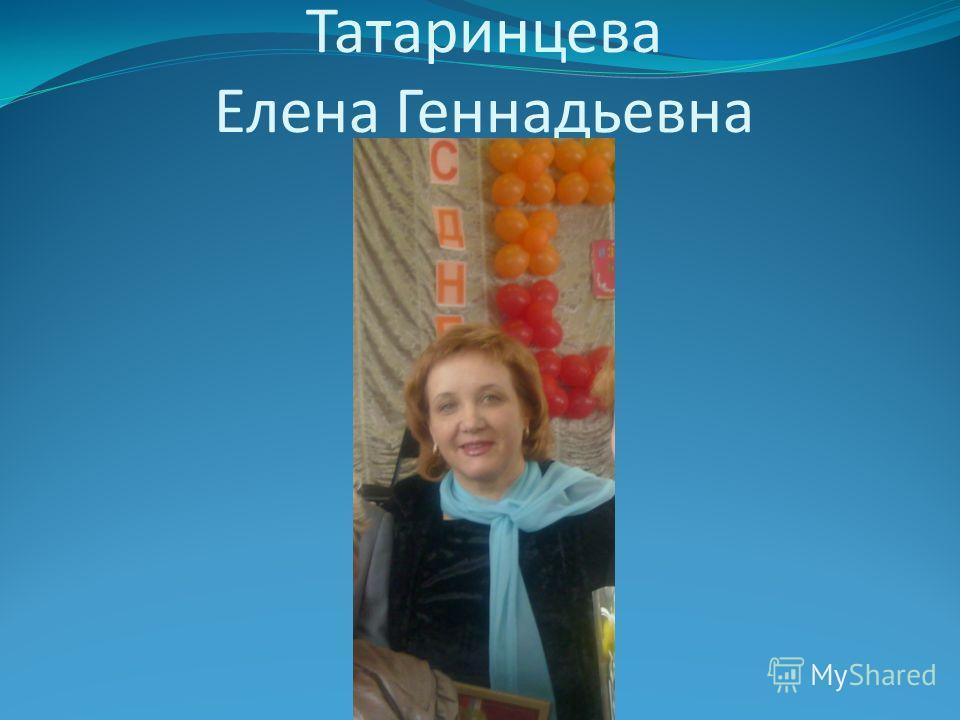 Татаринцева Елена Геннадьевна