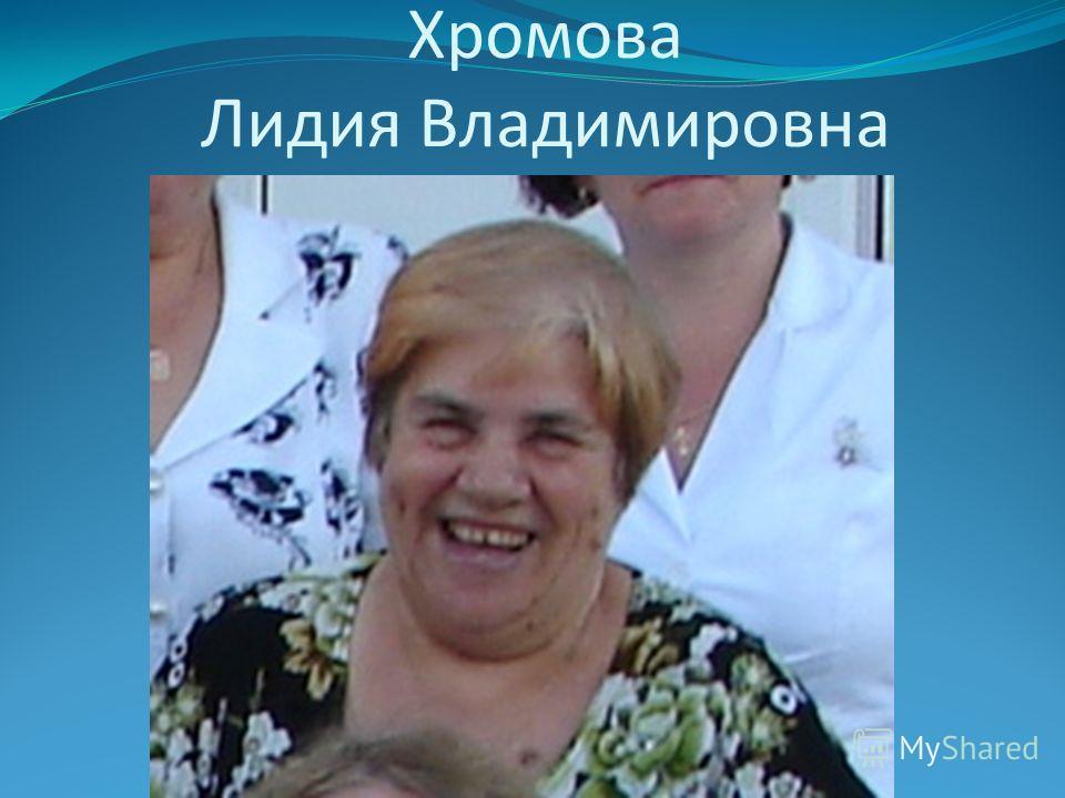 Хромова Лидия Владимировна