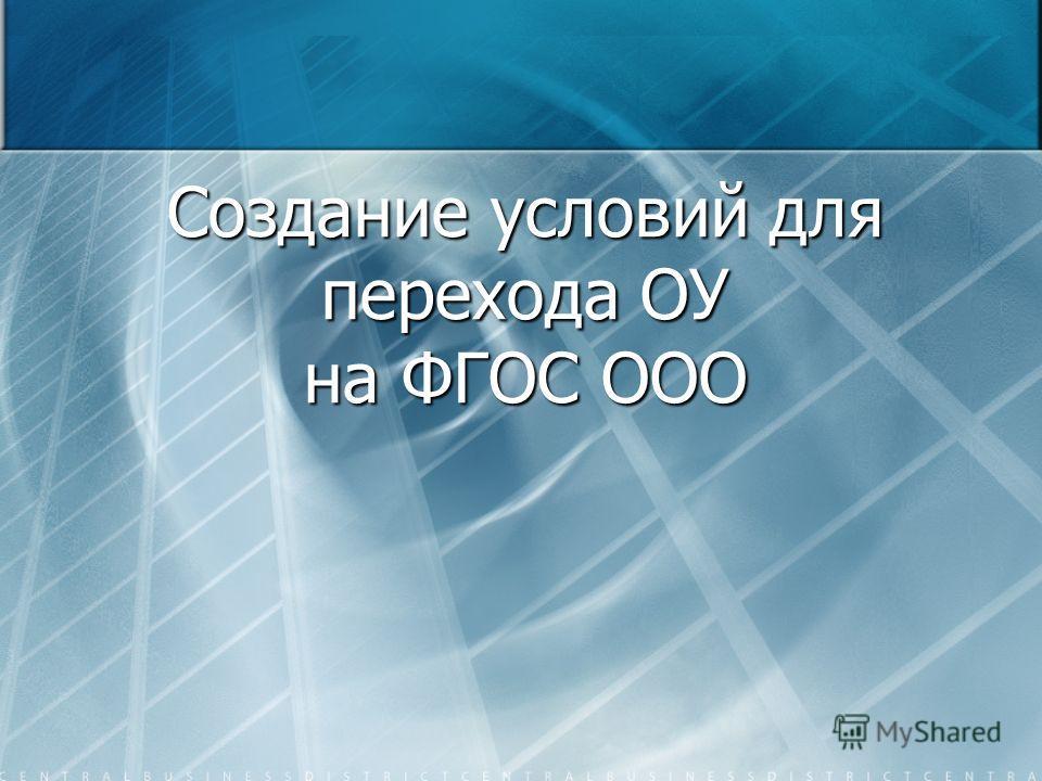 Создание условий для перехода ОУ на ФГОС ООО