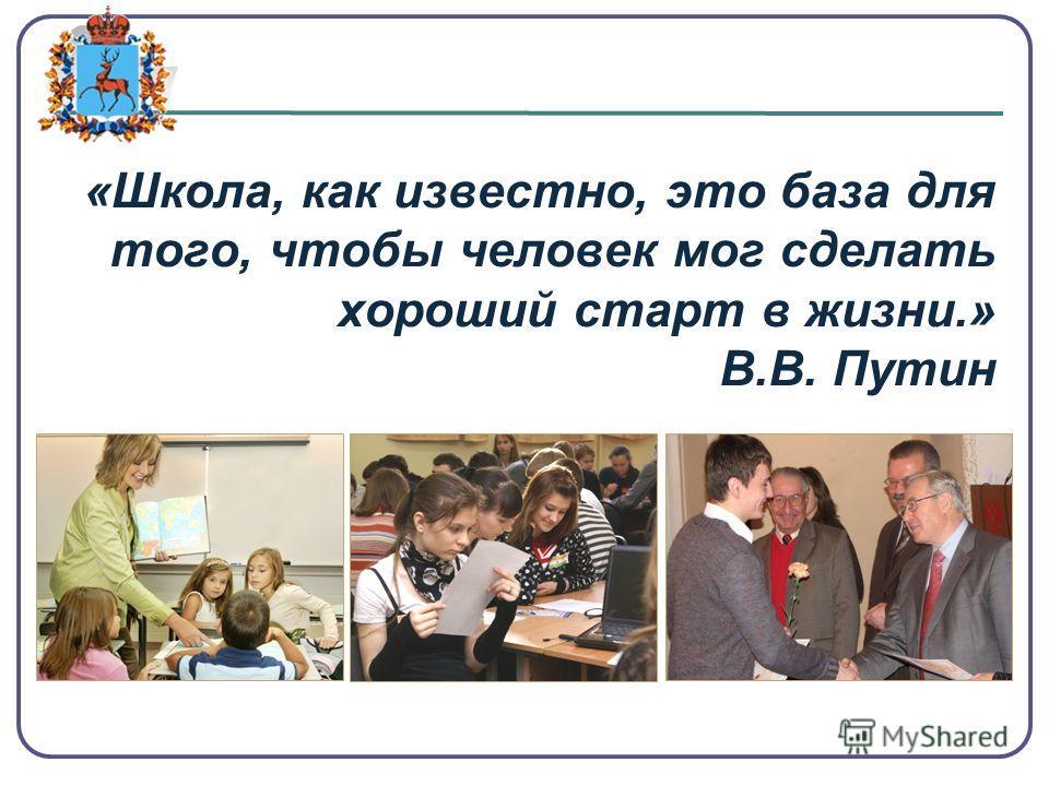 «Школа, как известно, это база для того, чтобы человек мог сделать хороший старт в жизни.» В.В. Путин