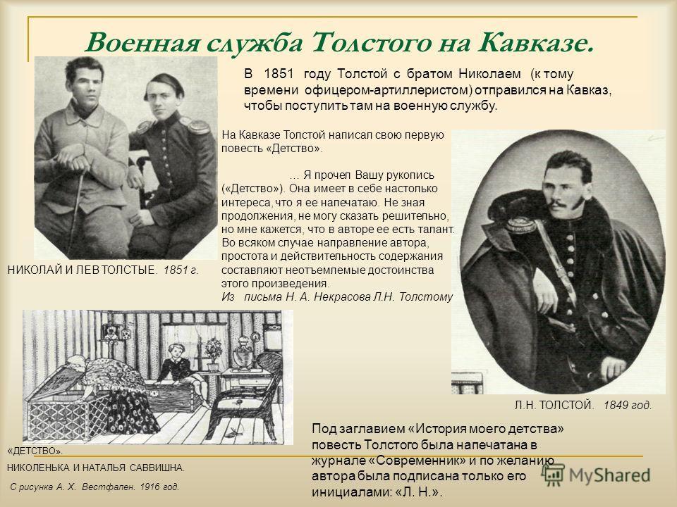Толстого на кавказе в 1851 году толстой