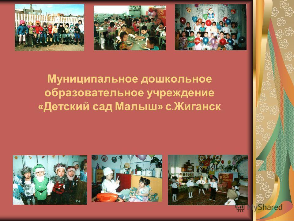 Муниципальное дошкольное образовательное учреждение « Детский сад Малыш » с. Жиганск