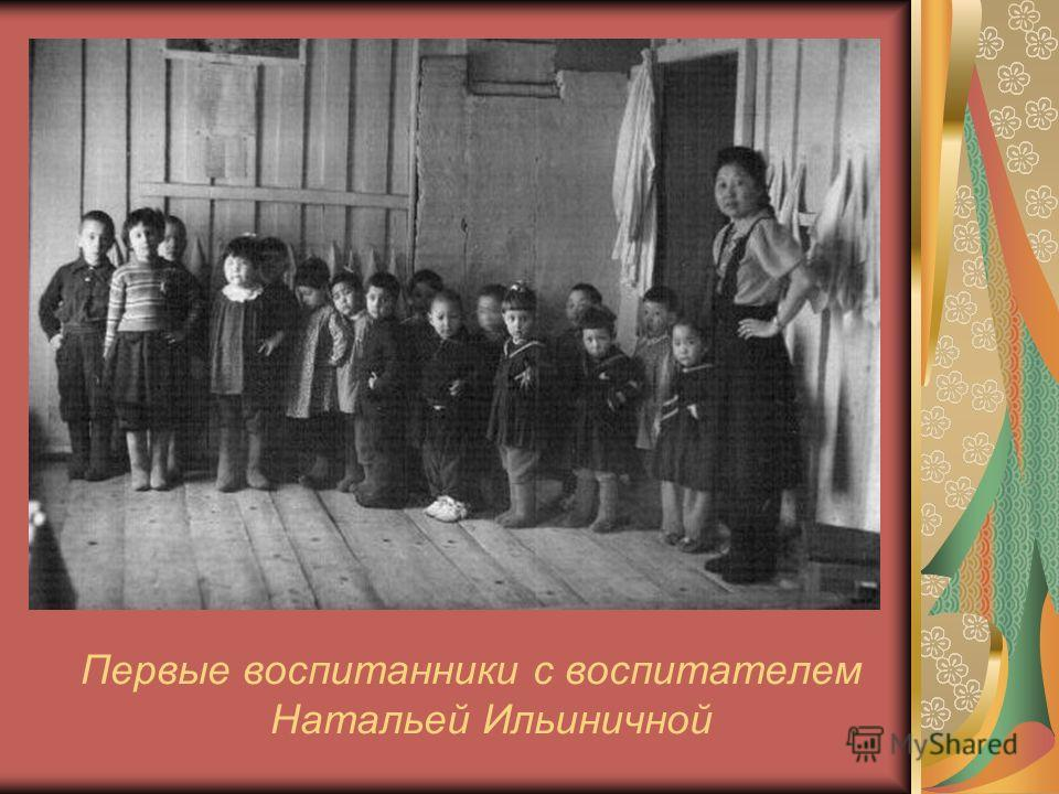 Первые воспитанники с воспитателем Натальей Ильиничной