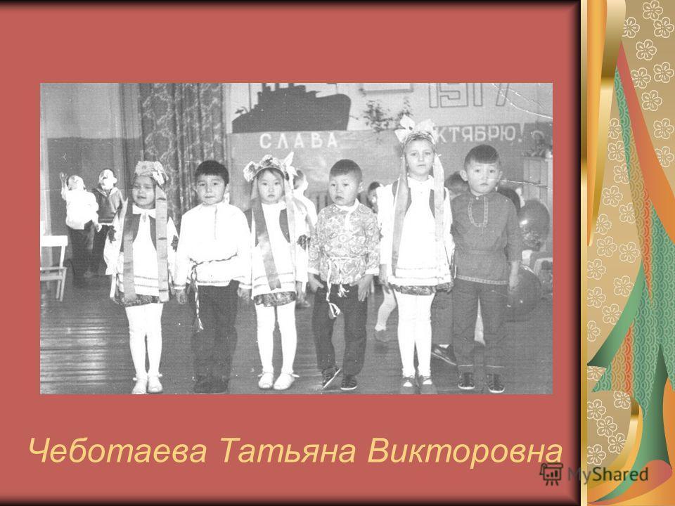 Чеботаева Татьяна Викторовна