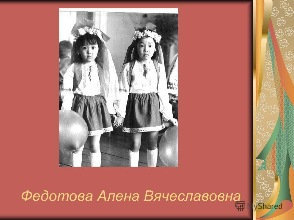 Федотова Алена Вячеславовна