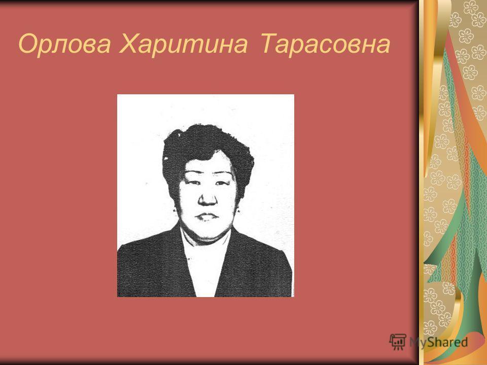 Орлова Харитина Тарасовна