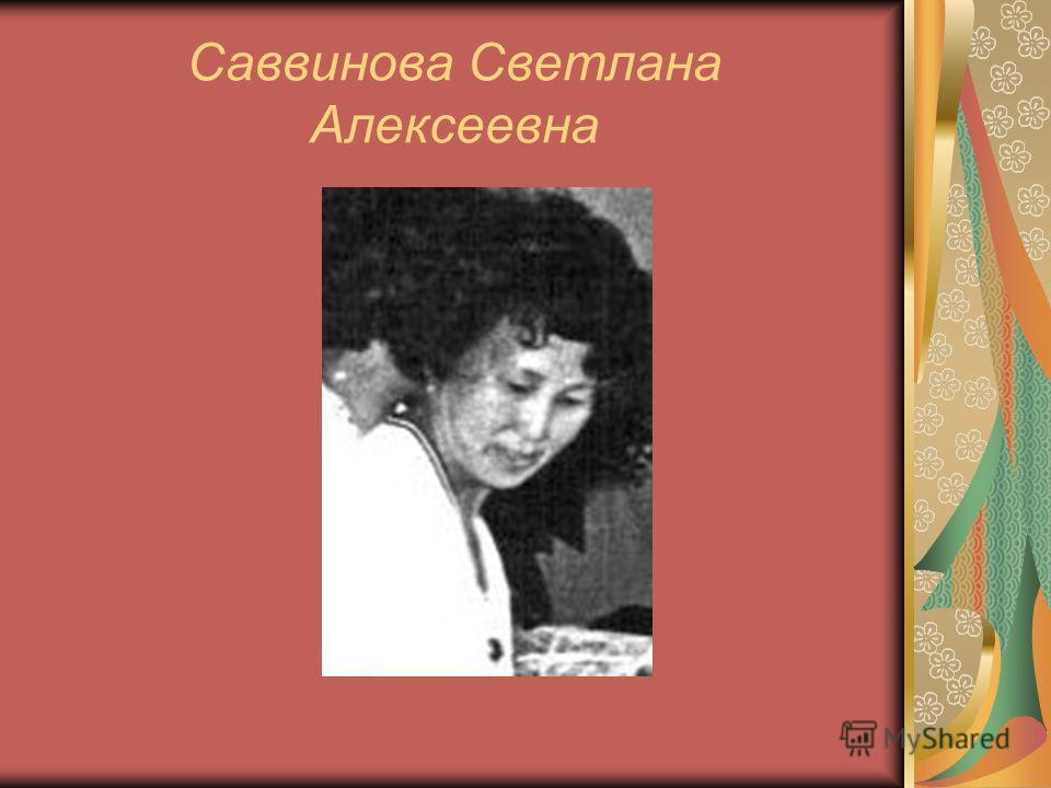 Саввинова Светлана Алексеевна