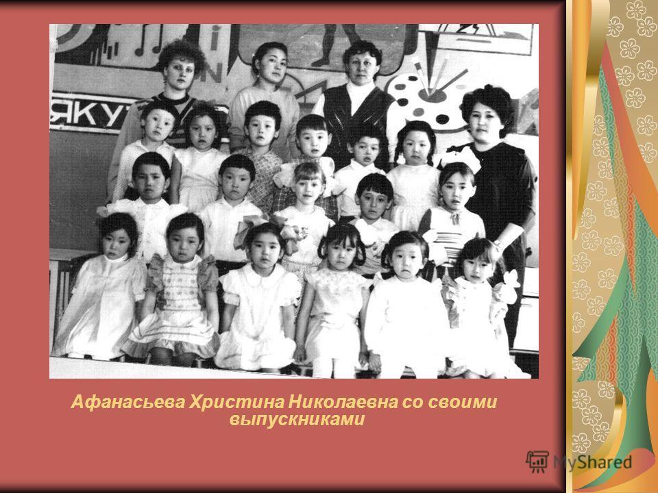 Афанасьева Христина Николаевна со своими выпускниками