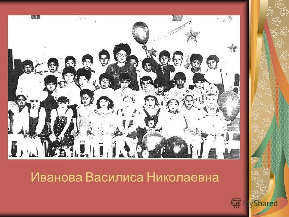 Иванова Василиса Николаевна
