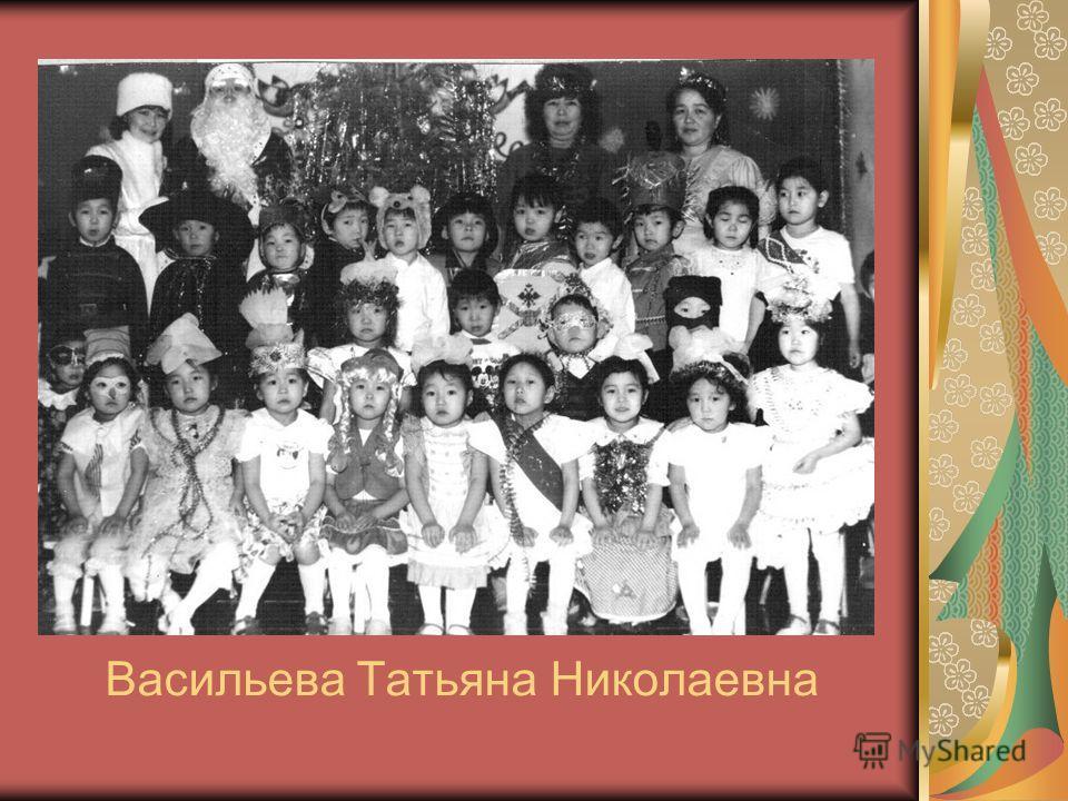 Васильева Татьяна Николаевна