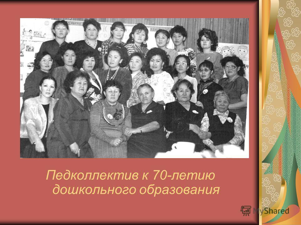 Педколлектив к 70-летию дошкольного образования