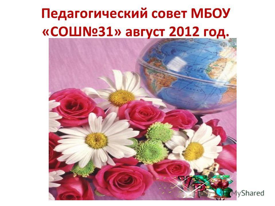 Педагогический совет МБОУ «СОШ31» август 2012 год.