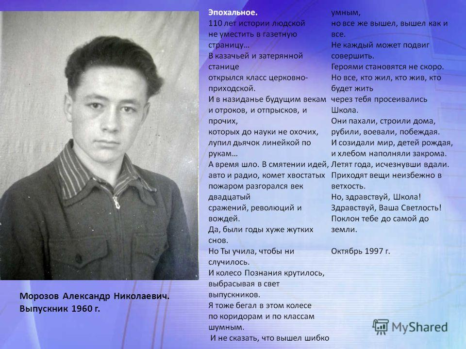 Морозов Александр Николаевич. Выпускник 1960 г.