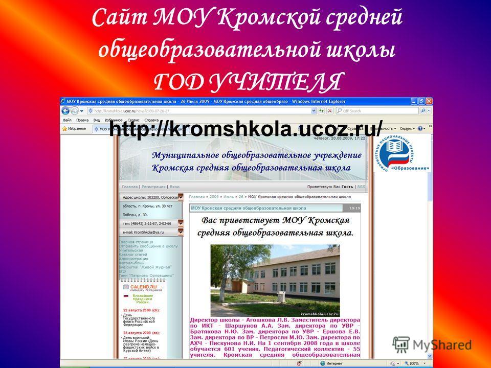 Сайт МОУ Кромской средней общеобразовательной школы ГОД УЧИТЕЛЯ http://kromshkola.ucoz.ru/