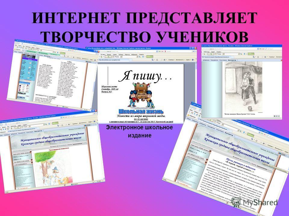ИНТЕРНЕТ ПРЕДСТАВЛЯЕТ ТВОРЧЕСТВО УЧЕНИКОВ Электронное школьное издание