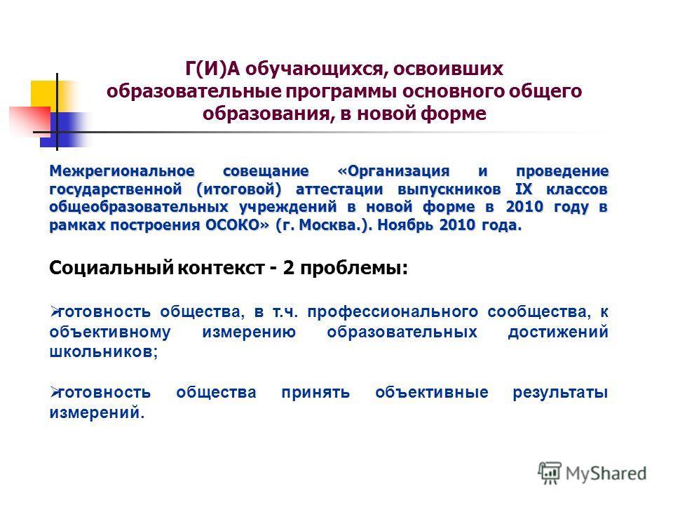 Межрегиональное совещание «Организация и проведение государственной (итоговой) аттестации выпускников IX классов общеобразовательных учреждений в новой форме в 2010 году в рамках построения ОСОКО» (г. Москва.). Ноябрь 2010 года. Социальный контекст -