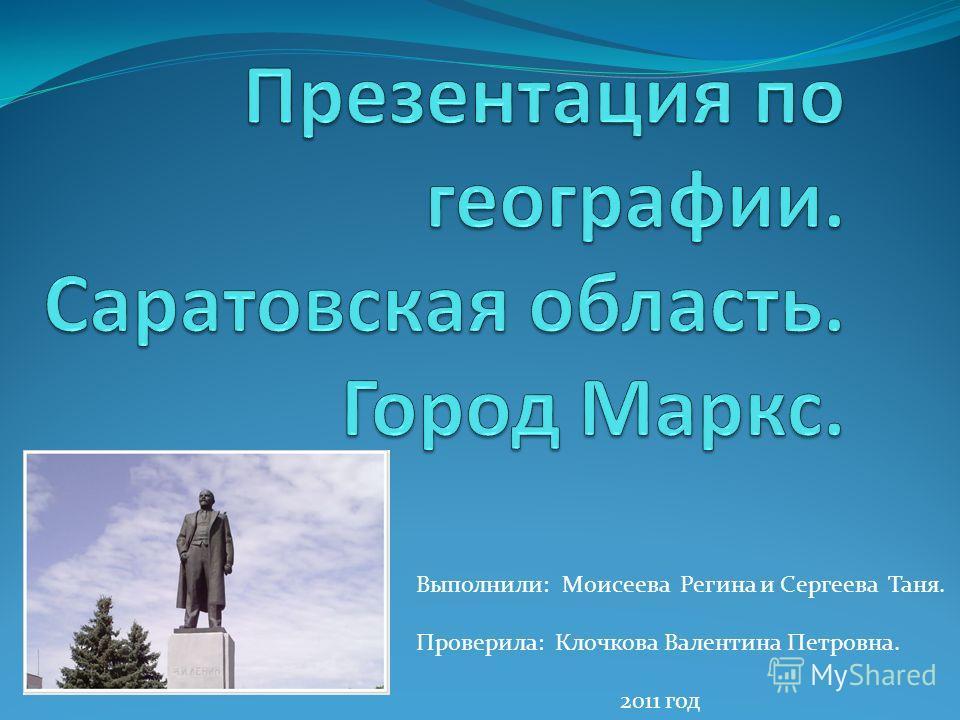 Выполнили: Моисеева Регина и Сергеева Таня. Проверила: Клочкова Валентина Петровна. 2011 год