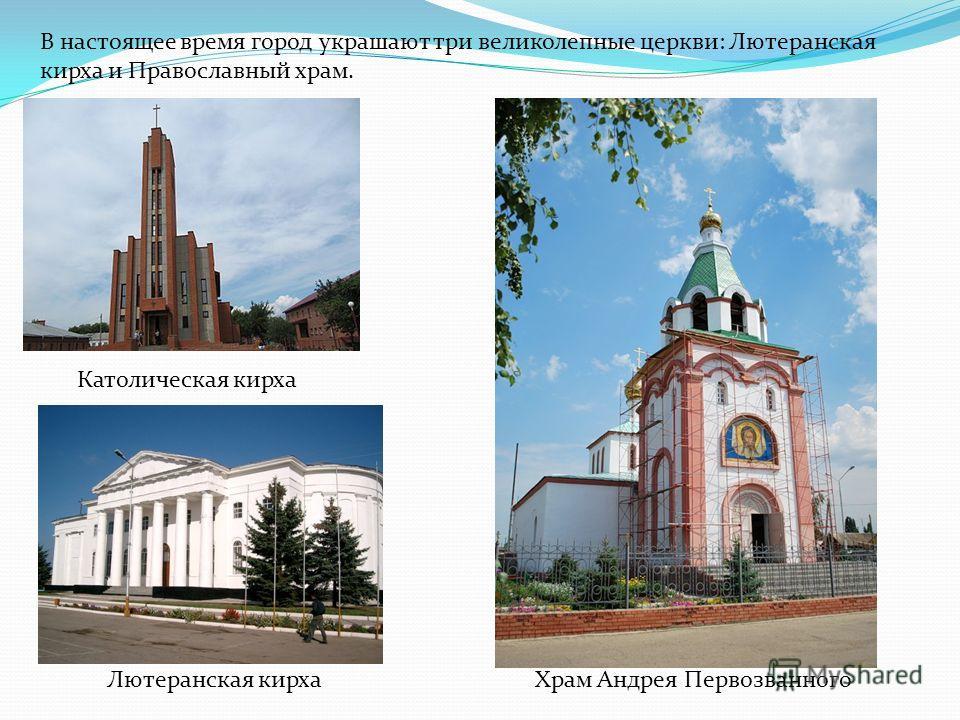 В настоящее время город украшают три великолепные церкви: Лютеранская кирха и Православный храм. Католическая кирха Лютеранская кирхаХрам Андрея Первозванного