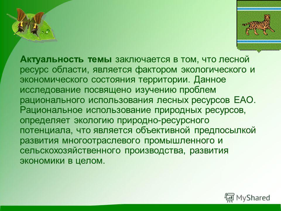 Актуальность темы заключается в том, что лесной ресурс области, является фактором экологического и экономического состояния территории. Данное исследование посвящено изучению проблем рационального использования лесных ресурсов ЕАО. Рациональное испол