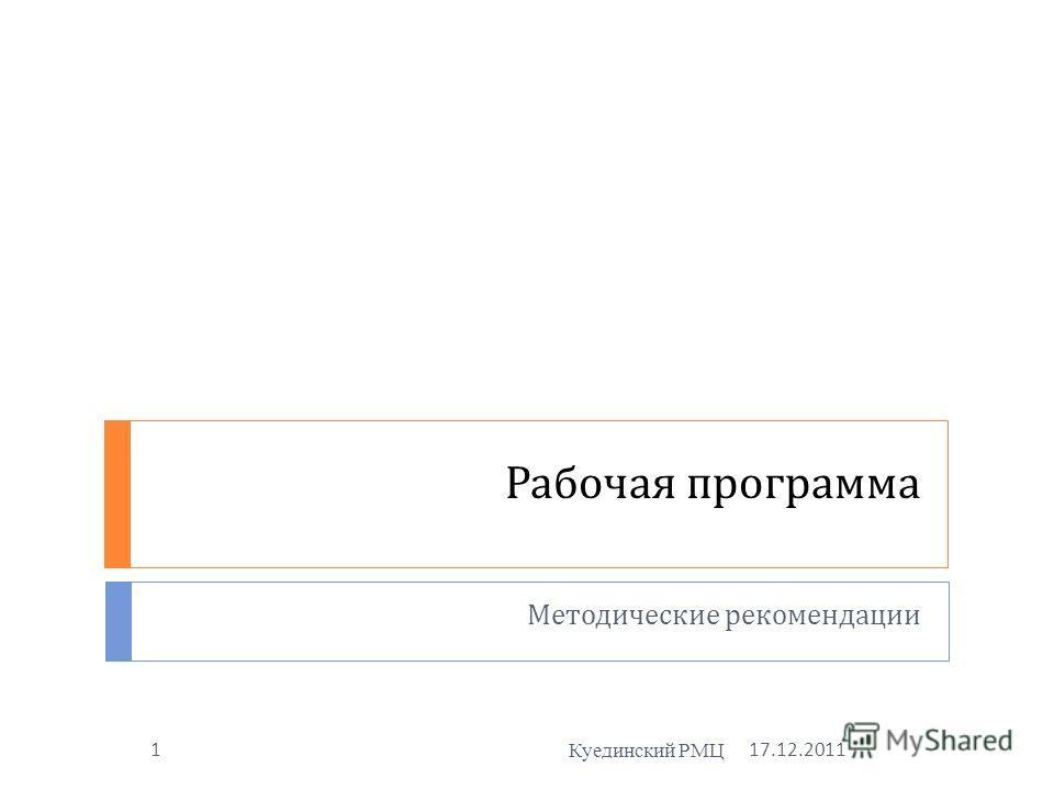 Рабочая программа Методические рекомендации 17.12.2011 Куединский РМЦ 1