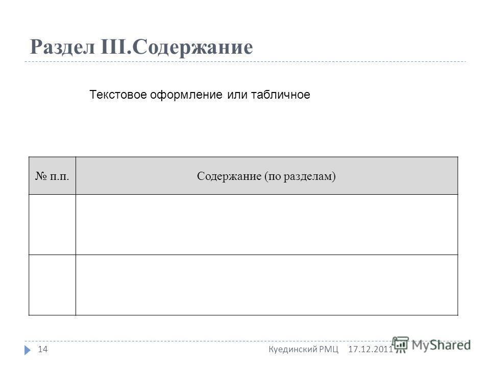 Раздел III.Содержание 17.12.2011 Куединский РМЦ 14 п.п.Содержание (по разделам) Текстовое оформление или табличное