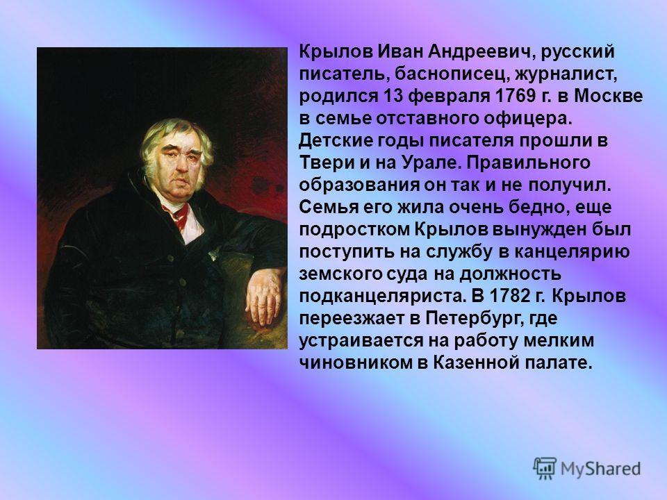 Крылов иван андреевич русский